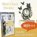 Wall Clock Sticker ウォールクロックステッカー[キャットバタフライ]東洋ケース【猫