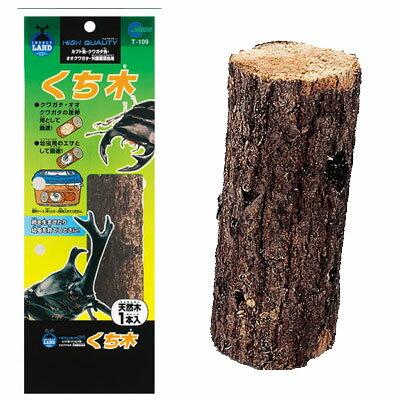 【在庫限り超特価品】マルカン くち木袋入り[T-109]クワガタムシの産卵用として、また幼虫のエサ木としてお使いください。