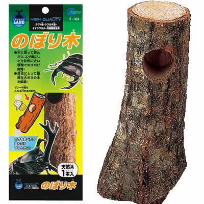 【在庫限り超特価品】マルカン のぼり木袋入り[T-103]のぼり木は昆虫達がエサを食べたり遊んだりするために必要な商品です。