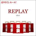 【スーパーセールP9倍〜】リプレイ 福袋 REPLAY 送料...