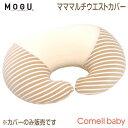 モグ マママルチウエストカバー正規品 Mogu マタニティ用...