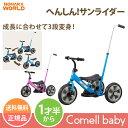 へんしん!サンライダー送料無料 正規品 野中製作所 NONAKA WORLD ベビー用品 おあそび 乗用玩具 乗り物 のりもの 三輪車 ストライダー ランニングバイク 赤ちゃん 子供 キッズ ギフト プレゼント 1歳半 18カ月 足けり かじとり