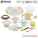 リッチェル Richell TLIシリーズ ベビー食器セット ND -5