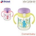 トライ スパウトマグ正規品 リッチェル Richell ベビー用品 食器 離乳食 プラスチック 樹脂 赤ちゃん 水分補給 暑さ対策 5カ月 270mL おしゃれ