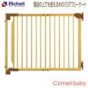 兒童, 嬰幼兒用品 - リッチェル Richell 階段の上でも使える木のバリアフリーゲート