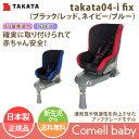 takata04-i fixタカタ Takata ベビー用品 カー用品 おでかけ チャイルドシート 日本製 国産 made in japan 赤ちゃん 日本初 新生児 0歳 4歳まで ISOFIX対応