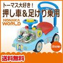 乗用 GO!GO!トンネルトーマスα野中製作所 NONAKA WORLD ベビー用品 おあそび 乗用玩具 乗り物 のりもの 手押し車 赤ちゃん 子供 キッズ ギフト プレゼント キャラクター きかんしゃ 足けり 押手