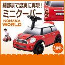 乗用 ミニクーパーS野中製作所 NONAKA WORLD ベビー用品 おあそび 乗用玩具 乗り物 のりもの 赤ちゃん 子供 キッズ ギフト プレゼント 足けり