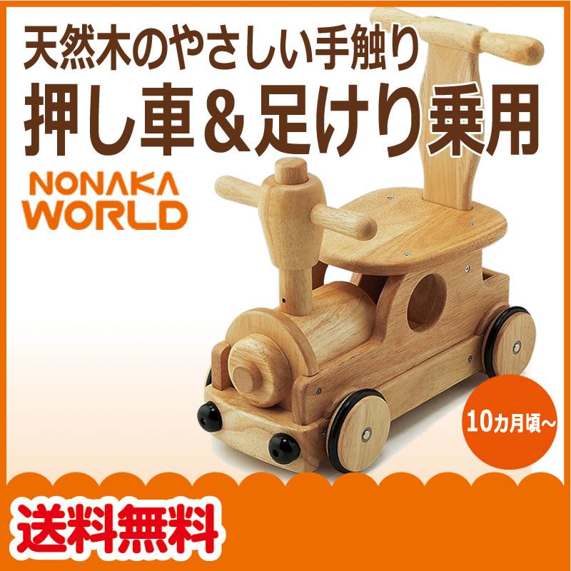 <送料無料>木's乗用 ポッポ野中製作所 NONAKA WORLD ベビー用品 おあそび 乗用玩具 乗り物 のりもの 木のおもちゃ 手押し車 天然木 木製 赤ちゃん 子供 キッズ ギフト プレゼント 足けり 押手