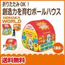 ワンワンとう〜たん♪ なかよしボールハウス野中製作所 NONAKA WORLD ベビー用品 おあそび テント遊具 室内遊具 知育玩具 運動 ボールプール 赤ちゃん 子供 キッズ ギフト プレゼント キャラクター いないいないばあ