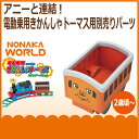 電動乗用 きかんしゃトーマス用 客車アニー野中製作所 NONAKA WORLD ベビー用品 おあそび 乗用玩具 乗り物 のりもの 赤ちゃん