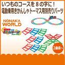 電動乗用 きかんしゃトーマス用 8の字になるレールセット野中製作所 NONAKA WORLD ベビー用品 おあそび 乗用玩具 乗り物 のりもの 赤ちゃん