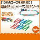 電動乗用 きかんしゃトーマス用 だ円になるレールセット野中製作所 NONAKA WORLD ベビー用品 おあそび 乗用玩具 乗り物 のりもの 赤ちゃん