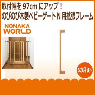 沒有任何禁忌木制安全閘門 n 擴展幀野中廣務股份野中廣務世界安全選項零件寶貝嬰兒圍欄嬰兒 Gard 木材