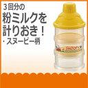 SJミルクケース リッチェル Richell ミルクケースベビー用品/小分けミルクケース