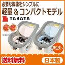 takata04-beansタカタ Takata ベビー用品 カー用品 おでかけ チャイルドシート 日本製 国産 made in japan 赤ちゃん 新生児 0歳 4歳まで
