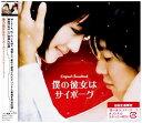 【中古】映画「僕の彼女はサイボーグ」オリジナル・サウンドトラック