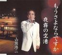 CD, DVD, 樂器 - 【中古】もうさよならですか