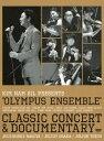 "【中古】Kim Nam Gil presents ""OLYMPUS ENSEMBLE"" Classic Concert & Documentary(DVD)"