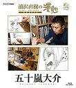 【中古】浦沢直樹の漫勉 五十嵐大介 [Blu-ray]