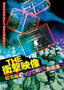 【中古】THE 衝撃映像 総集編(3) マジで怖い 動画集 DVD