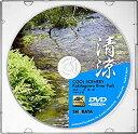 【中古】DVD版 4Kカメラ映像 清涼 - 水・風・緑 柿田川公園 COOL SCENERY Kakitagawa River Park〈動画約54分 approx54min.〉