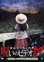 ����šۤۤ�Ȥˤ��ä�!�����Υӥǥ�89 [DVD]