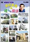 【中古】<strong>渡辺篤史</strong>の建もの探訪 - ローコスト編 PART 2 [DVD]