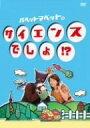 【中古】パペットマペットのサイエンスでしょ DVD