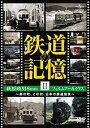 【中古】鉄道の記憶・萩原政男8mmフィルムアーカイヴスII~あの町、この村、日本の鉄道風景~[DVD]