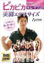 【中古】少女時代パーソナルトレーナー キム ジフン ピカピカ美脚エクササイズ DVD