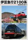 【中古】鉄道車両形式集10 伊豆急行2100系 DVD