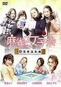 【中古】麻雀女子会 Vol.1 箱根温泉編【セル】 [DVD...