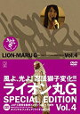 【中古】ライオン丸G vol.4 (特装版) DVD