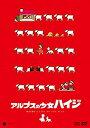 【中古】アルプスの少女ハイジ ベスト アルムの山/ハイジとクララ CD付初回限定版 DVD
