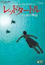 【中古】レッドタートル ある島の物語 [DVD]...