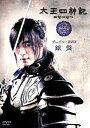【中古】太王四神記プレビューDVD 銀盤