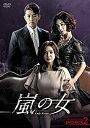 【中古】嵐の女 DVD-BOX2