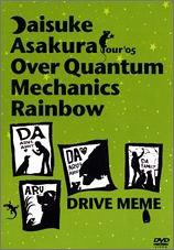 【中古】<strong>浅倉大介</strong>LIVE DVD Drive Meme-over Quantum Mechanics Rainbow-
