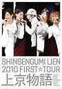 【中古】SHINSENGUMI LIEN 2010 FIRST☆TOUR 上京物語 【初回限定盤】 DVD