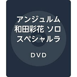 【中古】アンジュルム 和田彩花 ソロスペシャルライブ [DVD]