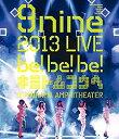 【中古】9nine 2013 LIVE「be!be!be!-キミトムコウヘ-」 [Blu-ray]
