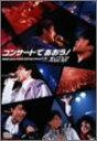 【中古】コンサートであおう! [DVD]