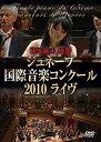 【中古】萩原麻未 優勝 ≪ジュネーブ国際音楽コンクール2010ライヴ≫ [DVD]