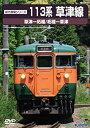 【中古】草津線|鉄道ビデオ[DVD]