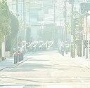 【中古】映画『文豪ストレイドッグス DEAD APPLE(デッドアップル)』エンディング主題歌「僕ら」(DVD付)