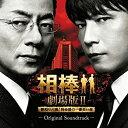 【中古】相棒 劇場版II オリジナル・サウンドトラック
