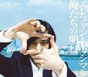 【中古】俺たちの明日(初回盤)(DVD付)