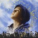 【中古】「奇跡のシンフォニー」オリジナル・サウンドトラック