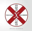 容疑者Xの献身【中古】「容疑者Xの献身」オリジナル・サウンドトラック